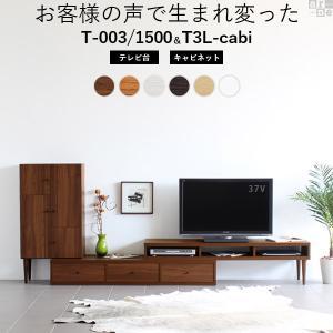 テレビ台 キャビネット 伸縮 テレビボード 扉付き収納 一人...