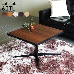 ローテーブル 木製 ダークブラウン おしゃれ 正方形 北欧 ソファテーブル 一人暮らし テーブル 60TL Type3|arne
