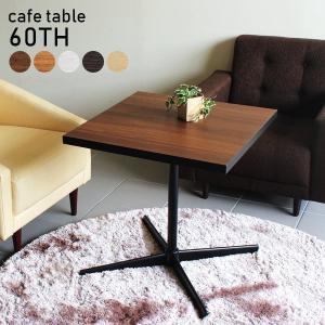 カフェテーブル 高さ60 一本脚 テーブル 正方形 スリム カフェ おしゃれ 木製 ソファテーブル 60TH Type4|arne