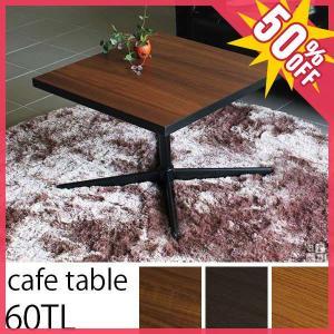 センターテーブル カフェテーブル 60 1本脚 60cm 角 ローテーブル 北欧 おしゃれ 木製 正方形 606029TL Type3|arne