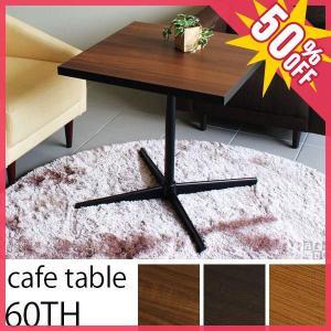 サイドテーブル カフェテーブル 60 1本脚 カフェ テーブル 60cm 角 北欧 おしゃれ 木製 正方形 606029TH Type4|arne