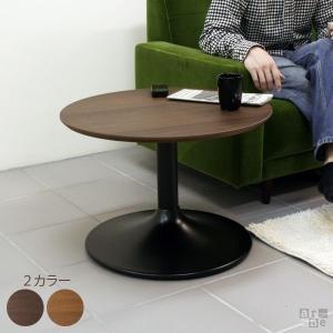 カフェテーブル 丸 60 丸テーブル 円形 テーブル ローテーブル ベッド サイドテーブル 北欧 おしゃれ UT-600L|arne