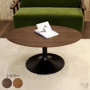 ローテーブル ウォールナット 木製 楕円 オーバル カフェテーブル センターテーブル おしゃれ 北欧 モダン UT-900L|arne