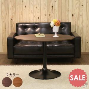 リビングテーブル カフェテーブル 1本脚 高さ60 楕円 テーブル おしゃれ UT-900H|arne