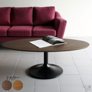 テーブル ローテーブル 120 ウォールナット 北欧 おしゃれ カフェテーブル 楕円 ミッドセンチュリー モダン UT-1200L|arne