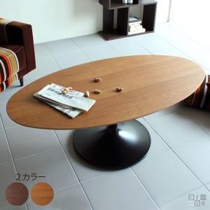 センターテーブル 木製 モダン カフェテーブル 1本脚 高さ60 楕円 テーブル UT-1200H|arne