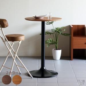 カウンターテーブル ウォールナット バーテーブル 丸テーブル 1本脚 UT-600H・H|arne