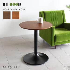 カフェテーブル 丸 1本脚 おしゃれ テーブル 木製 高さ70cm 幅60 コーヒーテーブル  UT-600D|arne