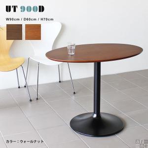 カフェテーブル ダイニングテーブル 北欧 ウォールナット カフェ テーブル 木製 高さ70cm 1本脚 おしゃれ 幅90 丸 UT-900D|arne
