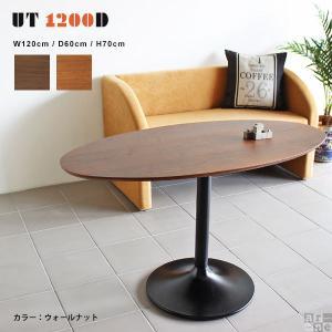 カフェテーブル ダイニングテーブル 北欧 ウォールナット カフェ テーブル 木製 高さ70cm 1本脚 おしゃれ 幅120 丸 UT-1200D|arne