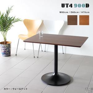 カフェテーブル 1本脚 ダイニングテーブル 北欧 ウォールナット テーブル 木製 高さ70cm 幅90 UT4-900D|arne