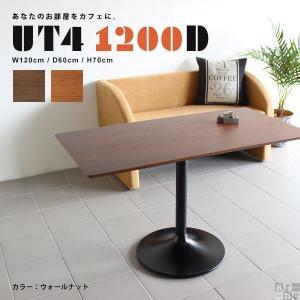 カフェテーブル 1本脚 ダイニングテーブル 北欧 ウォールナット テーブル 木製 高さ70cm 幅120 UT4-1200D|arne
