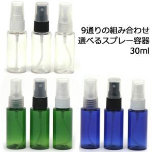 - ボトルとキャップの色の組み合わせが9通りで、お好みのおしゃれでかわいいスプレー容器が選べます。 ...