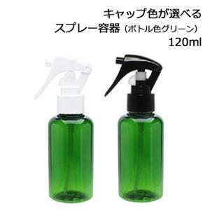 - キャップが2色から選べる、きれいなグリーンのおしゃれでかわいいスプレー容器です。 - 一体型ON...
