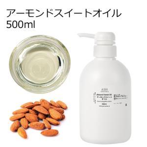 アーモンドスイートオイル 500ml [100%天然良質 無添加 キャリアオイル ベースオイル アーモンドオイル ALMOND OIL]