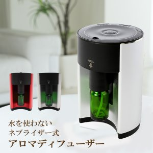 アロマディフューザー ネブライザー式 水を使わない ディフューザー アロマ 気化式 usb アロマオ...
