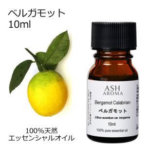 ベルガモット 10ml エッセンシャルオイル アロマオイル 精油 柑橘系 (AEAJ表示基準適合認定...