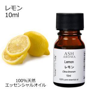 レモンエッセンシャルオイル10ml 【アロマオイル・精油】