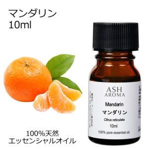 マンダリン 10ml エッセンシャルオイル アロマオイル 精油 柑橘系 (AEAJ表示基準適合認定精...