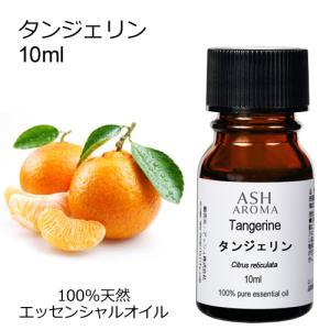 タンジェリン 10ml エッセンシャルオイル アロマオイル 精油 柑橘系 (AEAJ表示基準適合認定...