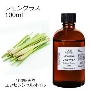 レモングラスエッセンシャルオイル100ml