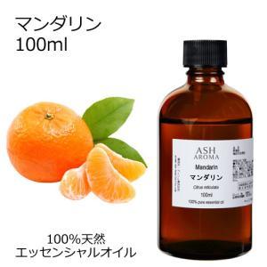 マンダリン 100ml エッセンシャルオイル アロマオイル 精油 柑橘系 (AEAJ表示基準適合認定...