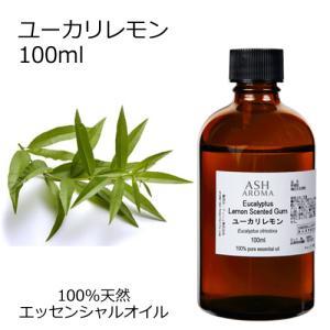 ユーカリレモン (シトリオドラ) 100ml エッセンシャルオイル アロマオイル 精油 樹木系 Eucalyptus Lemon Scented Gum (AEAJ表示基準適合認定精油)