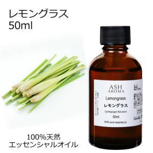 レモングラスエッセンシャルオイル50ml