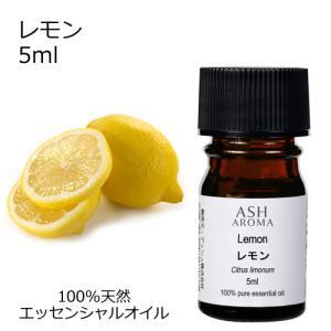 レモンエッセンシャルオイル5ml 【アロマオイル・精油】
