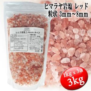 レッド岩塩 (ローズソルト/紅塩) ヒマラヤ岩塩 粗粒(粒状...
