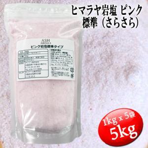 ピンク岩塩 ヒマラヤ岩塩 標準タイプ(さらさら)バスソルトベース 5kg(1kgx5袋)