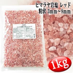 【送料無料】 レッド岩塩 (ローズソルト/紅塩) ヒマラヤ岩...