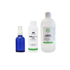 除菌スプレー 手作り アロマ セット(植物性無水エタノール・精製水・スプレーボトル) charis