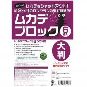 ムカデブロック 大判タイプ 6個セット 室内用(ムカデ対策、ムカデ退治の忌避剤)|aroma-etoile