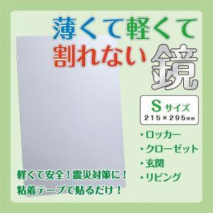 軽くて薄くて 割れない鏡 Sサイズ(215×295mm)【 割れない鏡 割れないミラー 】|aroma-etoile
