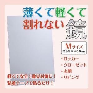 軽くて薄くて 割れない鏡 Mサイズ(295×400mm)【 割れない鏡 割れないミラー 】|aroma-etoile