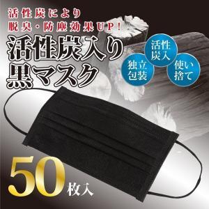 【50枚入】 黒マスク 活性炭入り 個別包装 ( マスク 黒 )