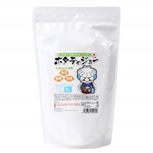 【 洗濯物&洗濯槽 洗浄 】 ホタテのジョー 1kg 日本製 ホタテパウダー 洗濯槽クリーナー aroma-etoile