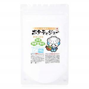 ホタテのジョー 110g 野菜&果物 洗浄 日本製 ホタテパウダー 【 洗浄 除菌 除去 】 aroma-etoile