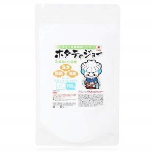 【 洗濯物&洗濯槽 洗浄 】 ホタテのジョー 110g 日本製 ホタテパウダー 洗濯槽クリーナー aroma-etoile