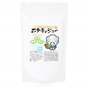 ホタテのジョー 250g 野菜&果物 洗浄 日本製 ホタテパウダー 【 洗浄 除菌 除去 】 aroma-etoile