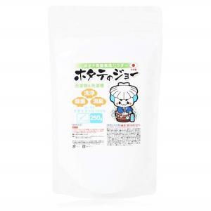 【 洗濯物&洗濯槽 洗浄 】 ホタテのジョー 250g 日本製 ホタテパウダー 洗濯槽クリーナー aroma-etoile
