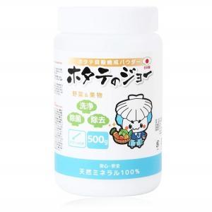 ホタテのジョー 500g ボトル 野菜&果物 洗浄 日本製 ホタテパウダー 【 洗浄 除菌 除去 】 aroma-etoile