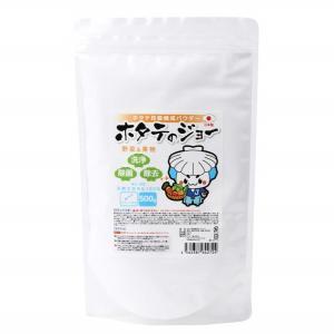ホタテのジョー 500g 野菜&果物 洗浄剤 日本製 ホタテパウダー 【 野菜洗い 】 aroma-etoile