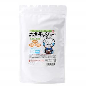 【 洗濯物&洗濯槽 洗浄 】 ホタテのジョー 500g 日本製 ホタテパウダー 洗濯槽クリーナー aroma-etoile