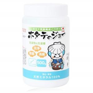 【 洗濯物&洗濯槽 洗浄 】 ホタテのジョー 500g ボトル 日本製 ホタテパウダー 洗濯槽クリーナー aroma-etoile