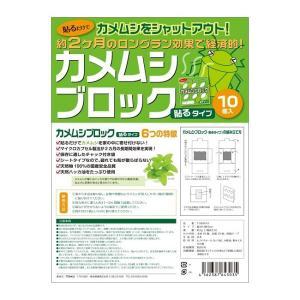 【貼るタイプ】カメムシブロック 10個セット 【天然ハッカ油使用】【カメムシ対策にはカメムシ忌避剤】【安心の日本製】|aroma-etoile