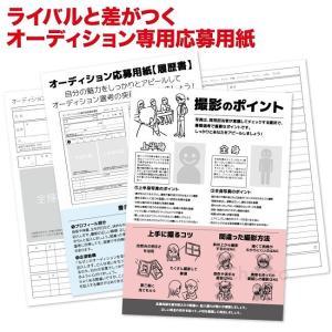 ライバルと差がつく『 オーディション専用応募用紙 』 20枚入 【履歴書】|aroma-etoile