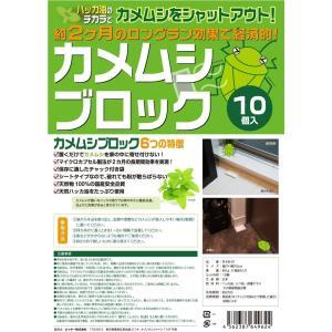 【天然ハッカ油使用】カメムシブロック 10個セット 【カメムシ対策にはカメムシ忌避剤】【安心の日本製】|aroma-etoile
