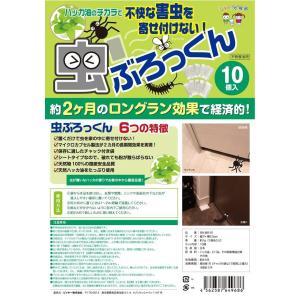 【広島テレビコラボ商品】虫ぶろっくん 10個セット ハッカ油の力で不快な害虫を寄せ付けない|aroma-etoile